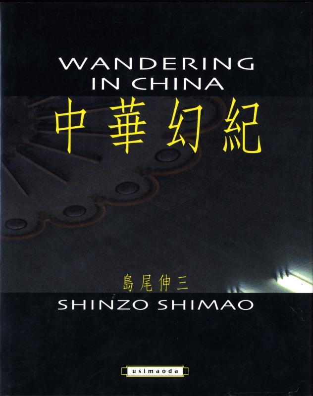 中華幻紀 Wandering in China 島尾伸三写真集