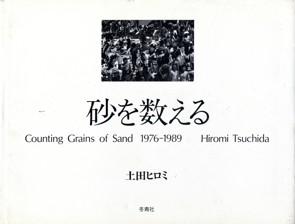 砂を数える Couting Grains of Sand 1976-1989