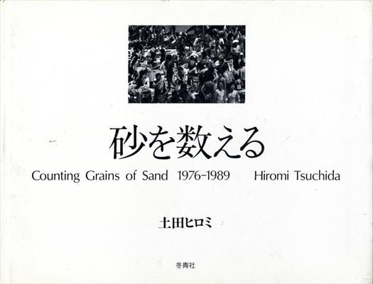 砂を数える Couting Grains of Sand 1976-1989