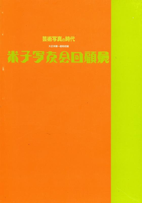 芸術写真の時代 大正末期~昭和初期 米子写友会回顧展