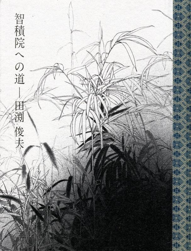 智積院への道-田淵俊夫 [サイン入]