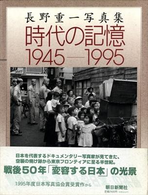 時代の記憶 1945-1995