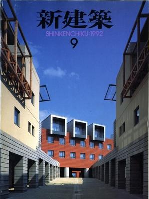 新建築 1992年9月号