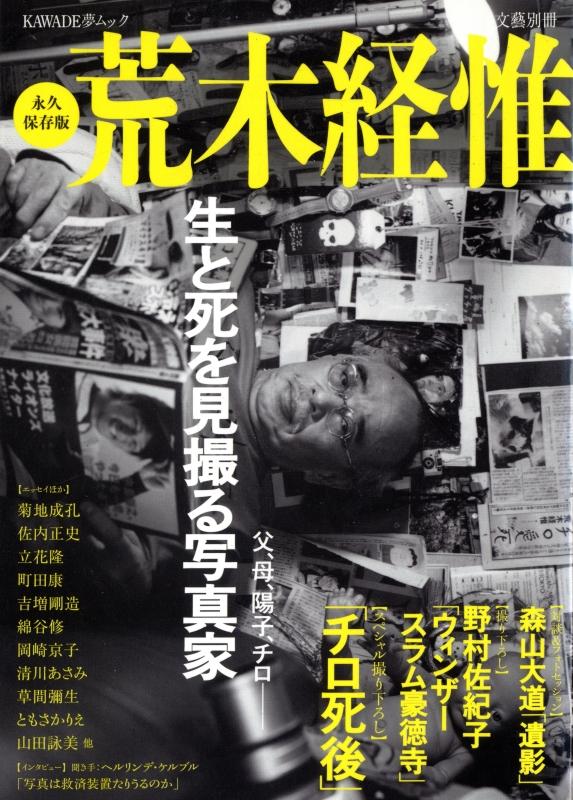 永久保存版 荒木経惟 父、母、陽子、チロ-生と死を見撮る写真家 - KAWADE夢ムック 文藝別冊