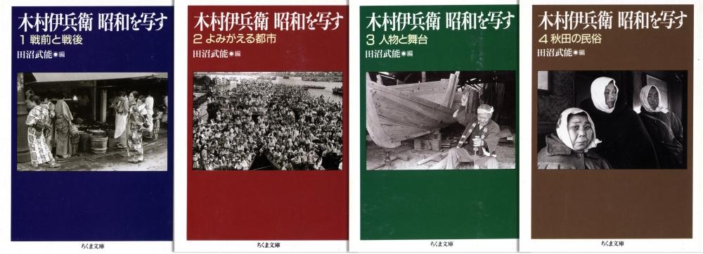 木村伊兵衛 昭和を写す 全4巻セット - ちくま文庫
