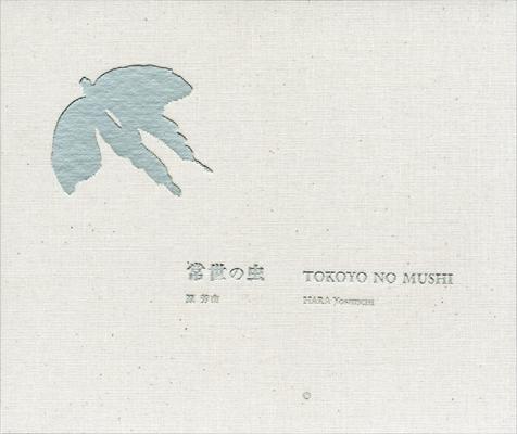 常世の虫 TOKOYO NO MUSHI [サイン入]