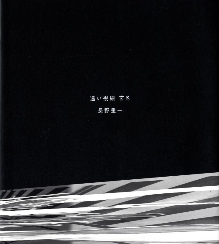 遠い視線 玄冬 [サイン入]