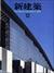 新建築 1989年12月号