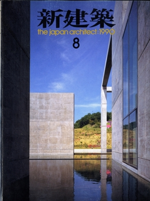 新建築 1990年8月号