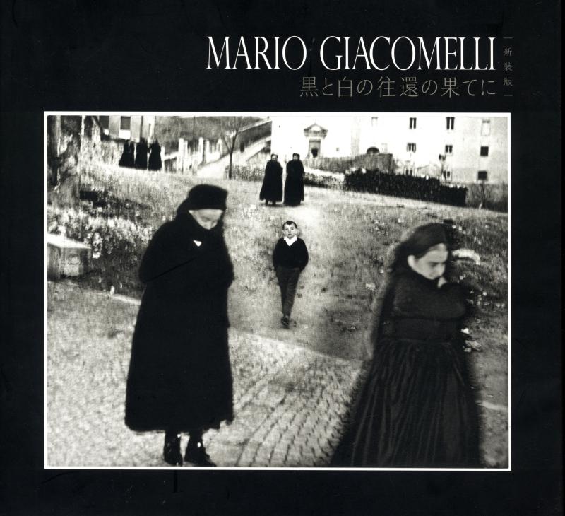 Mario Giacomelli 黒と白の往還の果てに [新装版]