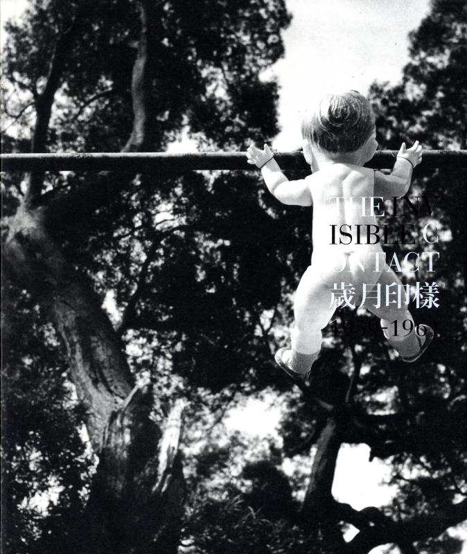歳月印様 / The Invisible Contact 1959-1961 張照堂摂影集 [サイン入]