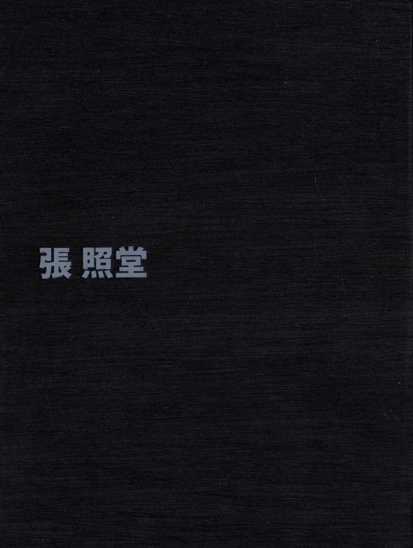 歳月|照堂:1959-2013 / Time: The Image of Chang Chao-Tang, 1959-2013 [サイン入]