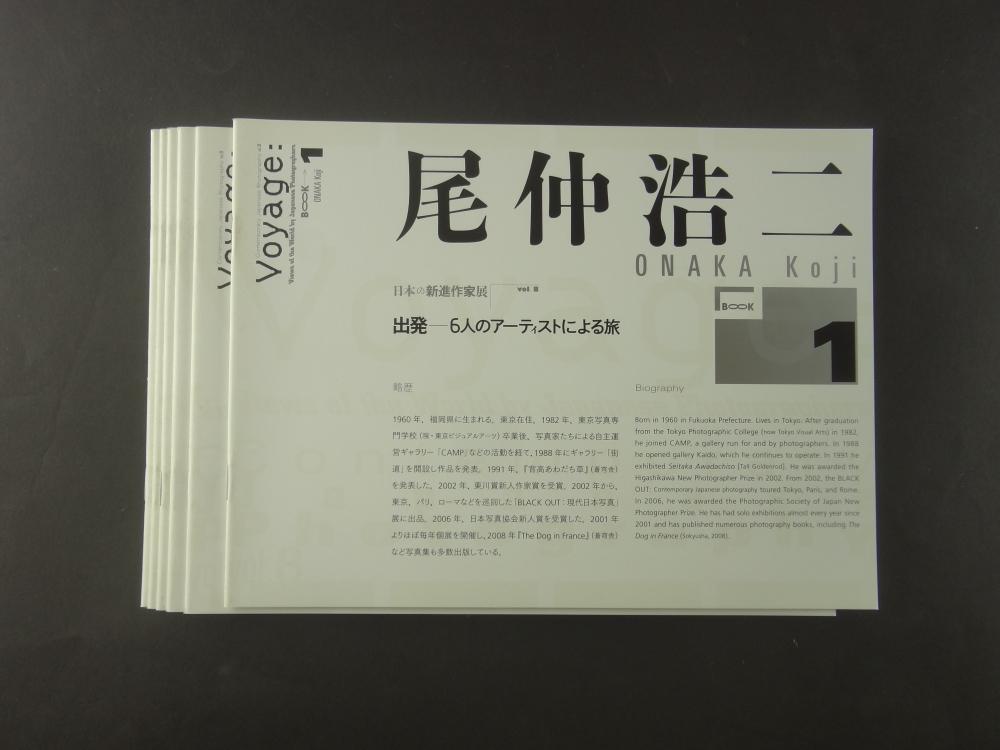出発-6人のアーティストによる旅  - 日本の新進作家展 vol.81
