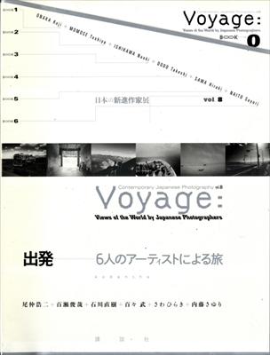出発-6人のアーティストによる旅  - 日本の新進作家展 vol.8