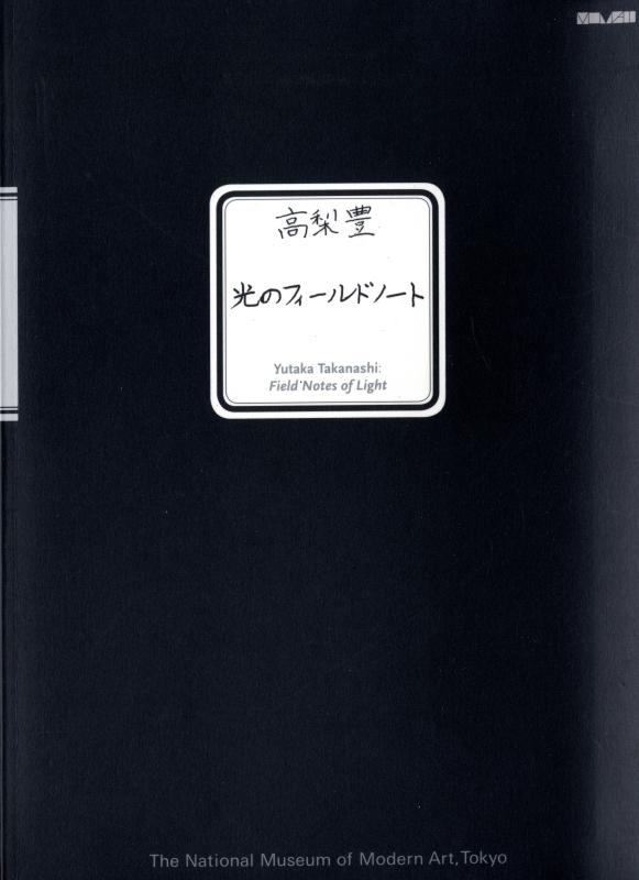 高梨豊 光のフィールドノート