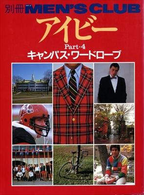 MEN'S CLUB(メンズクラブ) 別冊 アイビー Part 4: キャンパス・ワードローブ