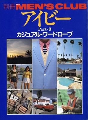 MEN'S CLUB(メンズクラブ) 別冊 アイビー Part 3: カジュアル・ワードローブ