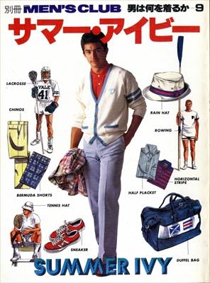 MEN'S CLUB(メンズクラブ) 別冊 男は何を着るか 9: サマー・アイビー