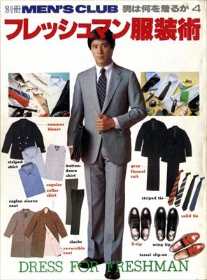 MEN'S CLUB(メンズクラブ) 別冊 男は何を着るか 4: フレッシュマン服装術