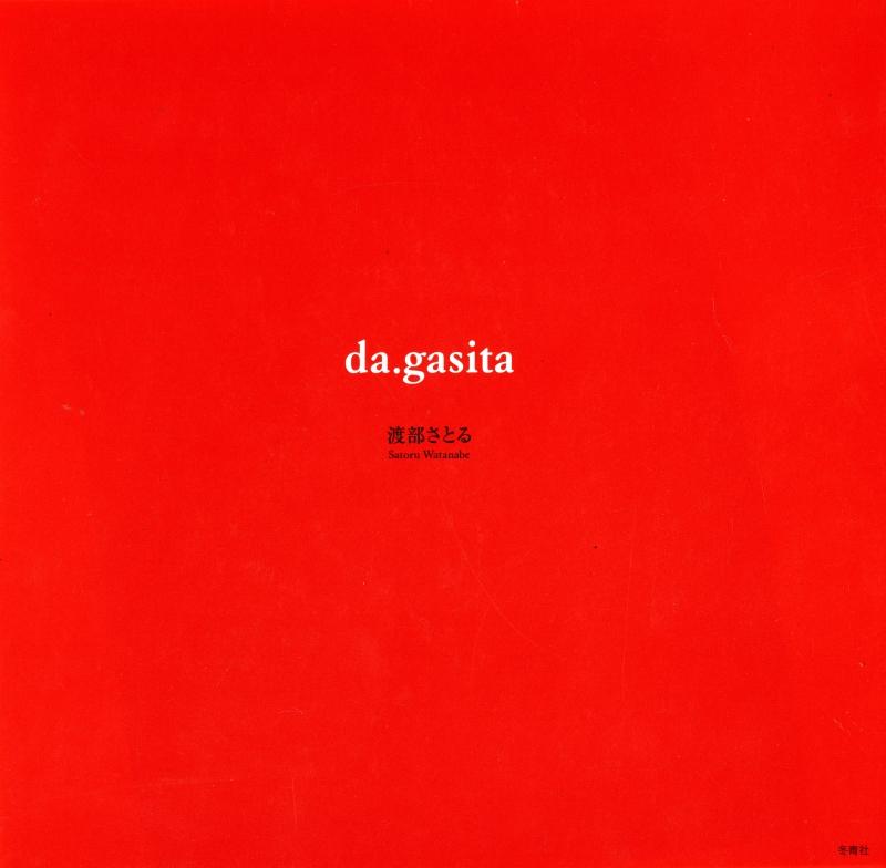 da.gasita (ダガシタ)