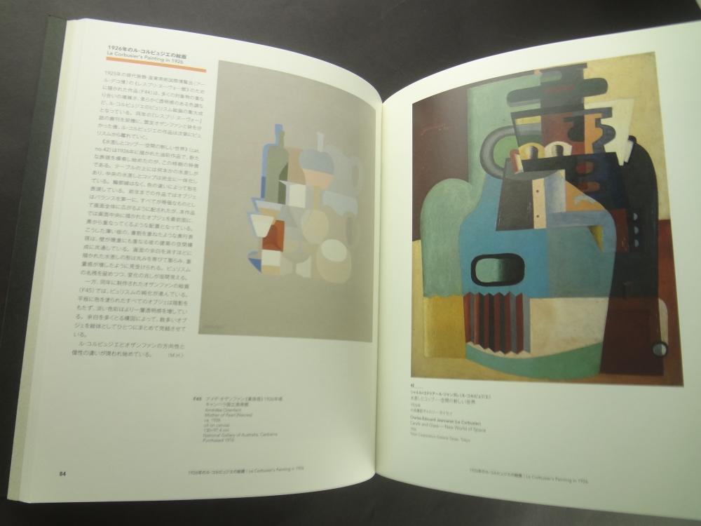 ル・コルビュジエと20世紀美術1