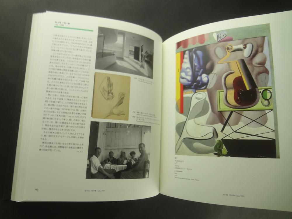 ル・コルビュジエと20世紀美術2