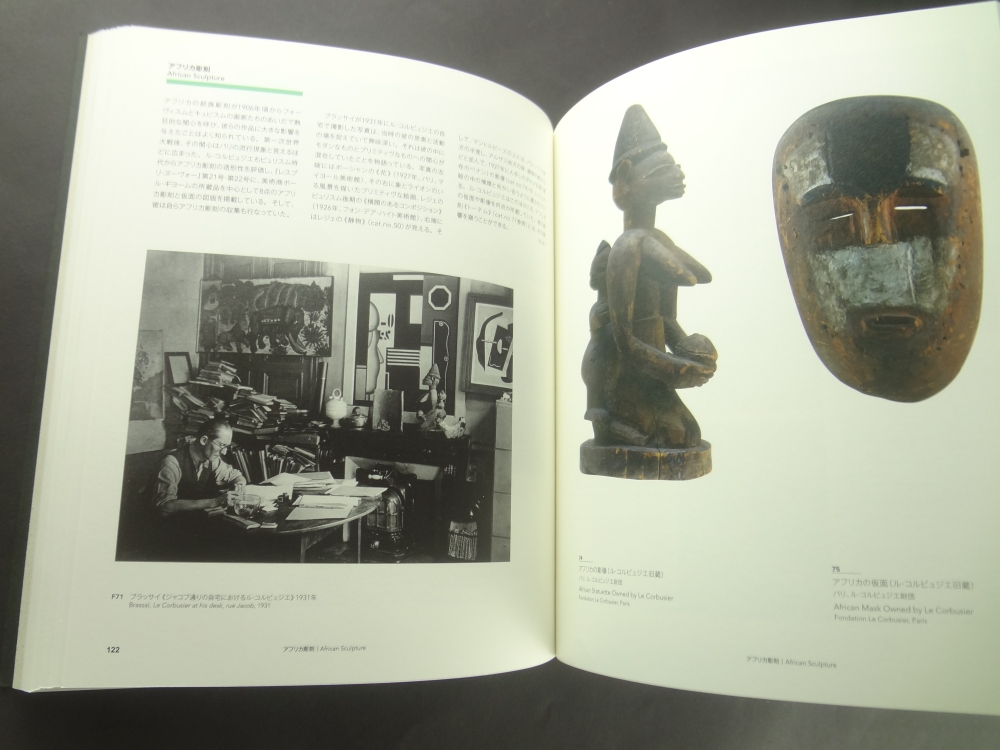 ル・コルビュジエと20世紀美術3