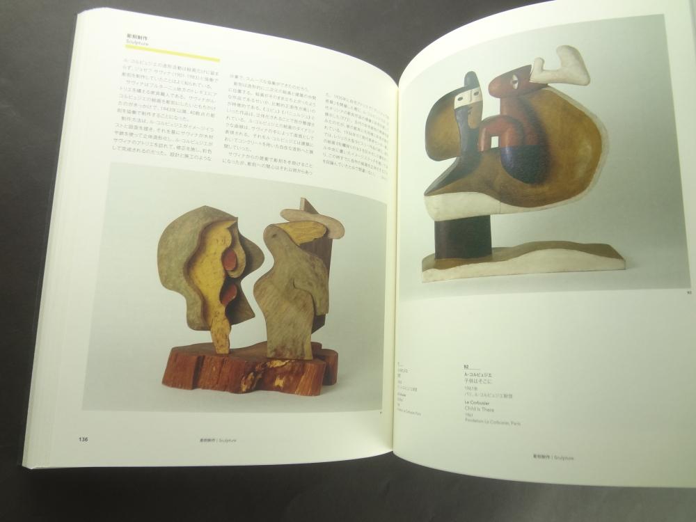ル・コルビュジエと20世紀美術4