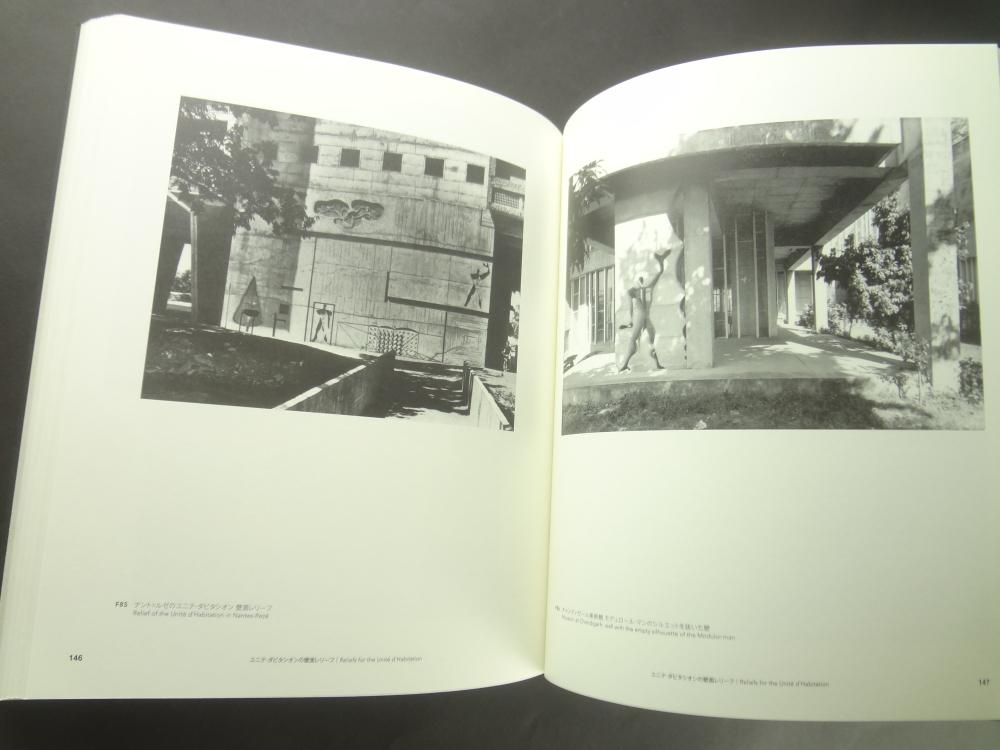 ル・コルビュジエと20世紀美術5