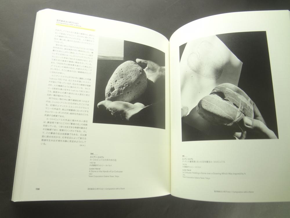 ル・コルビュジエと20世紀美術6