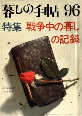 戦争中の暮しの記録 - 暮しの手帖 第96号 1968年8月号