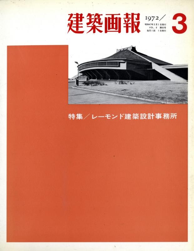 建築画報 1972年3月号 レーモンド建築設計事務所