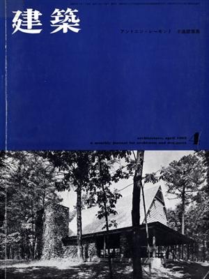 建築 #19 1962年4月号 アントニン・レーモンド木造建築集