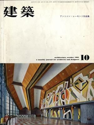 建築 #14 1961年10月号 アントニン・レーモンド作品集