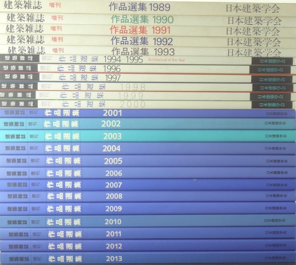 作品選集 1989-2013年 24冊セット 建築雑誌増刊1