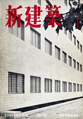 新建築 1951年1月号
