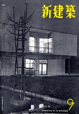 新建築 1951年9月号