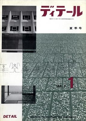 ディテール 1号 1964年夏号 創刊号