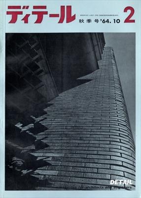 ディテール 2号 1964年秋号