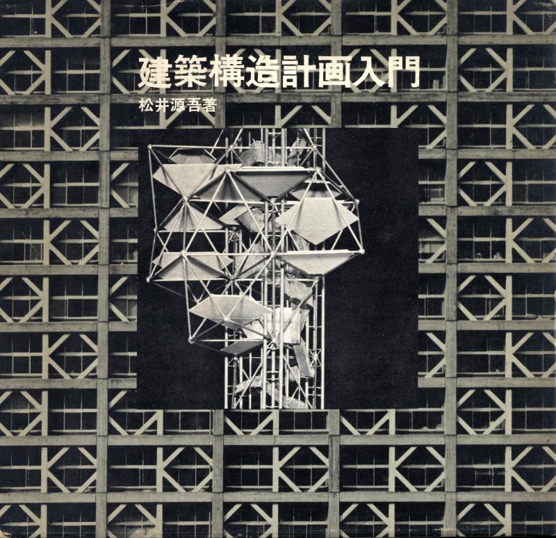 建築構造計画入門 松井源吾 | 古本 買取 通販 - メルク堂古書店