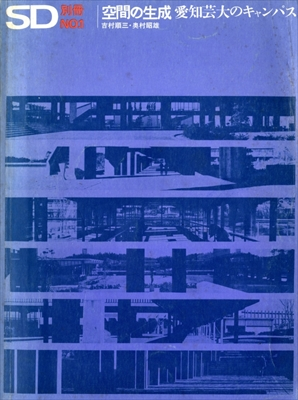 SD 別冊 1 空間の生成・愛知芸大のキャンパス