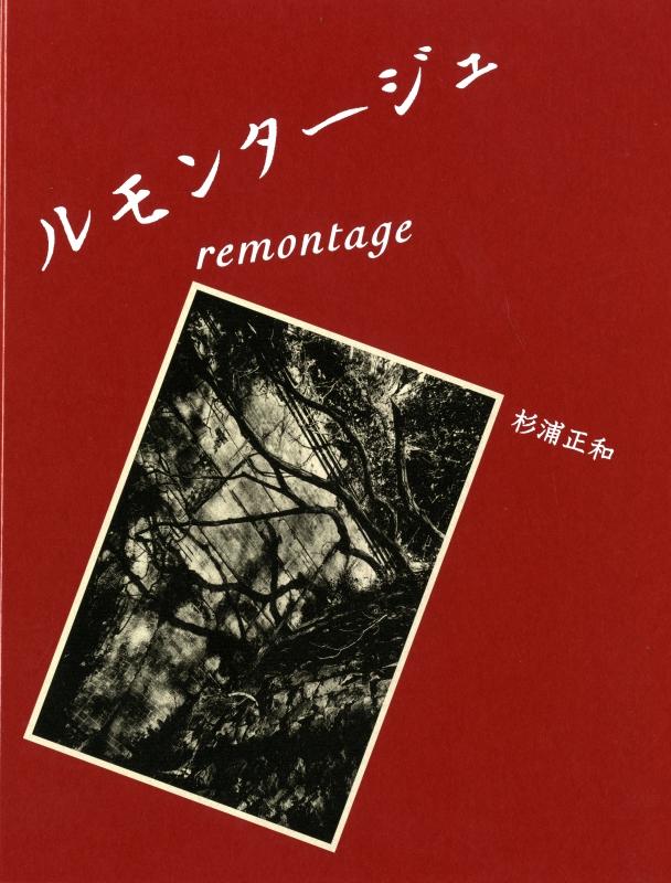 Remontage [サイン入]
