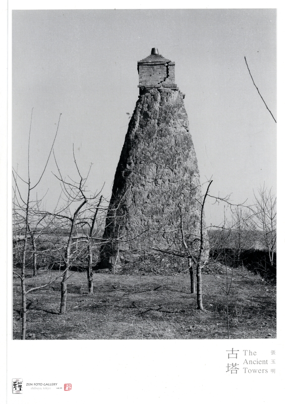 古塔 The Ancient Towers
