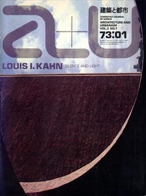 建築と都市 a+u 73:01 1973年1月号 ルイス・カーン 沈黙と光明