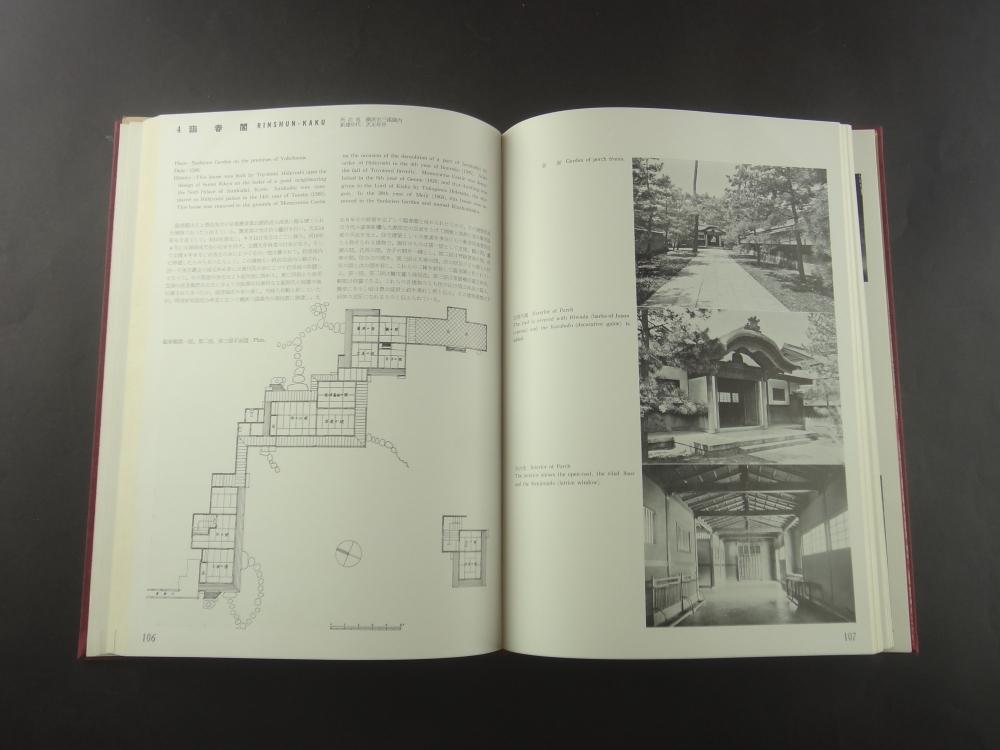 書院建築詳細図譜1