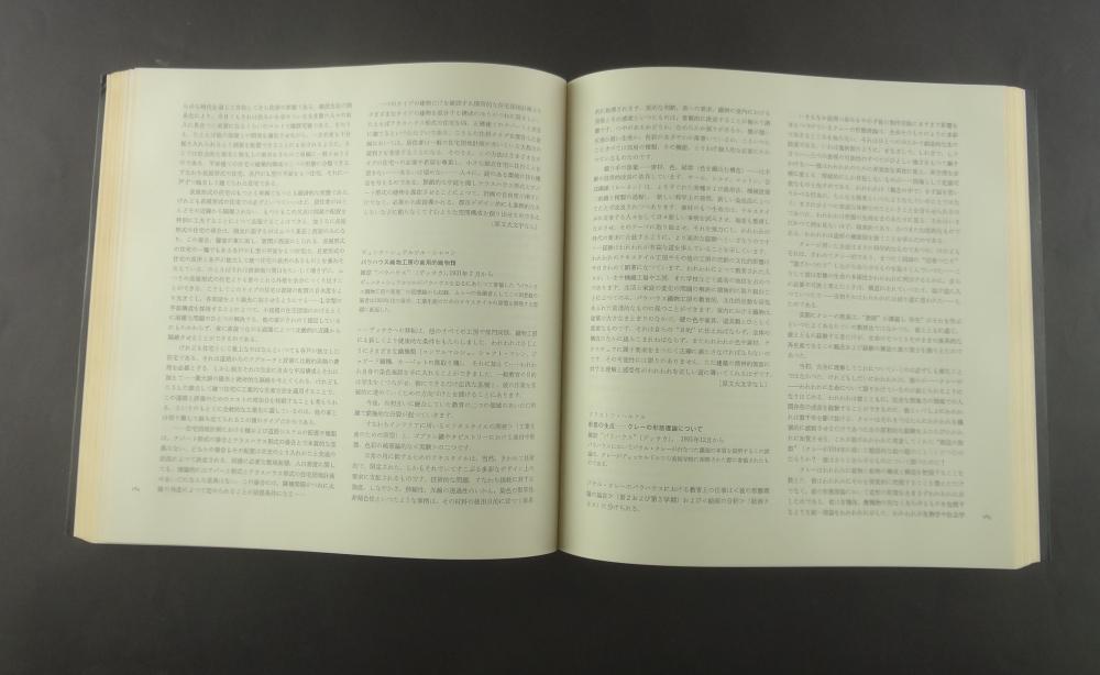 バウハウス 日本語訳付限定版 Bauhaus4