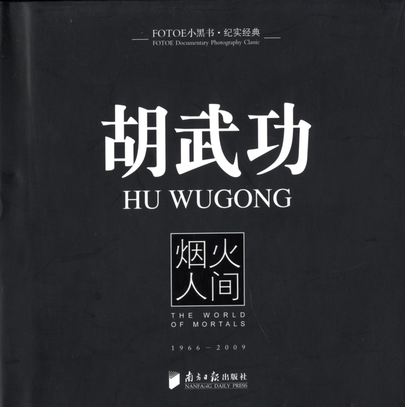 胡武功:煙火人間 Hu Wugong: The World of Mortals 1966-2009 - FOTOE小黒書・紀実経典