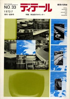 ディテール 33号 1972年夏号