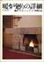 暖炉廻りの詳細 暖炉づくりハンドブック・作例92点 - 住宅建築別冊 5