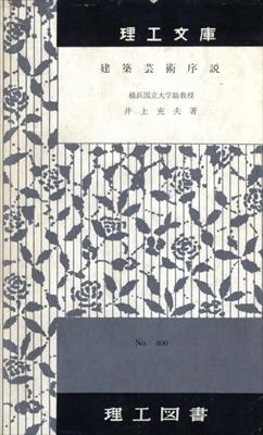 建築芸術序説 - 理工文庫